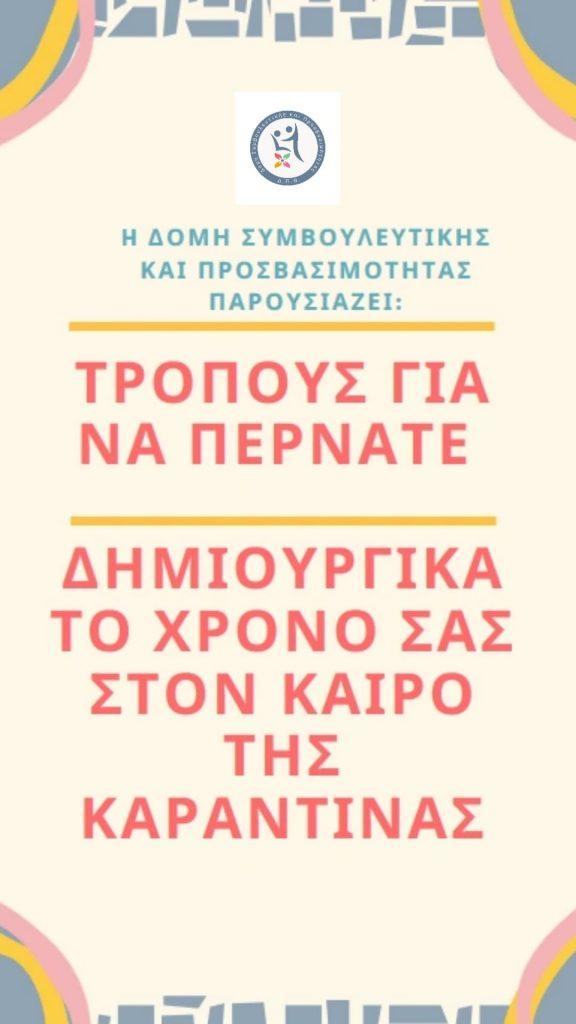 ΠΡΟΤΑΣΕΙΣ ΓΙΑ ΔΗΜΙΟΥΡΓΙΚΟ ΧΡΟΝΟ ΣΤΟ ΣΠΙΤΙ