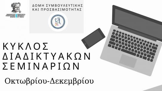 Εκπαίδευση στην Υποστηρικτική Τεχνολογία για άτομα με δυσλεξία και μειωμένη όραση