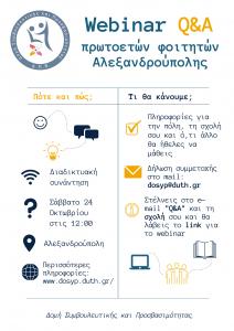 Q&A Webinar Πρωτοετών Αλεξανδρούπολης