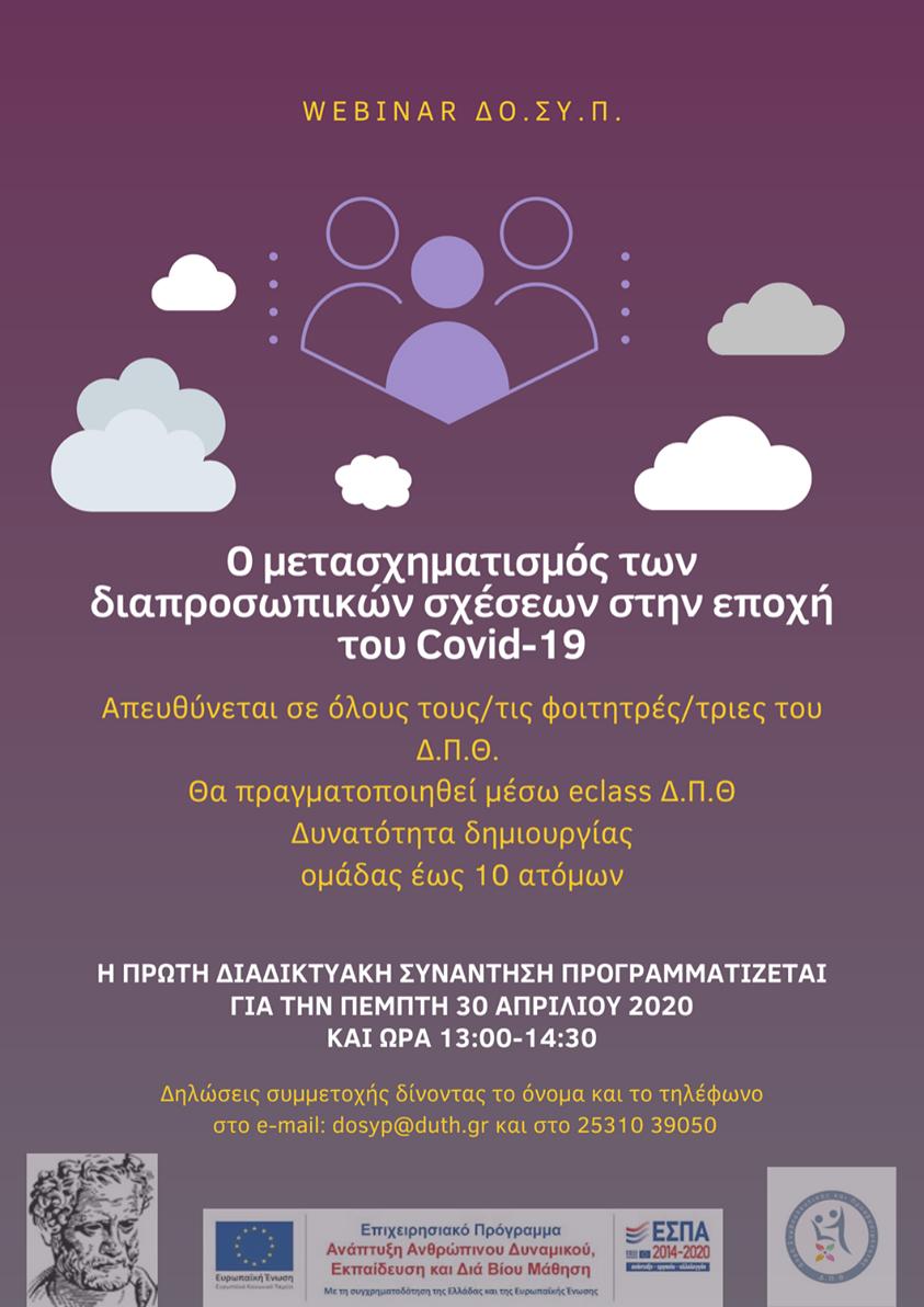 Webinar «Ο μετασχηματισμός των διαπροσωπικών σχέσεων στην εποχή του Covid-19»