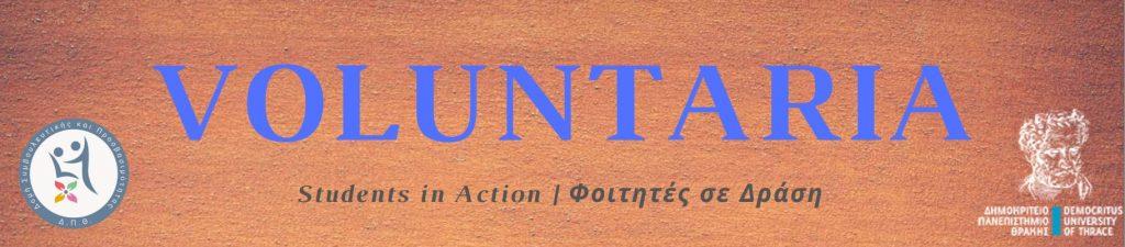 ΤΕΥΧΟΣ 1 – Ηλεκτρονικό Περιοδικό Voluntaria: Φοιτητές σε Δράση