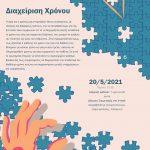 Αφίσα για Webinar Διαχείρισης Χρόνου