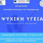 Αφίσα για την εκδήλωση με θέμα την Ψυχική Υγεία