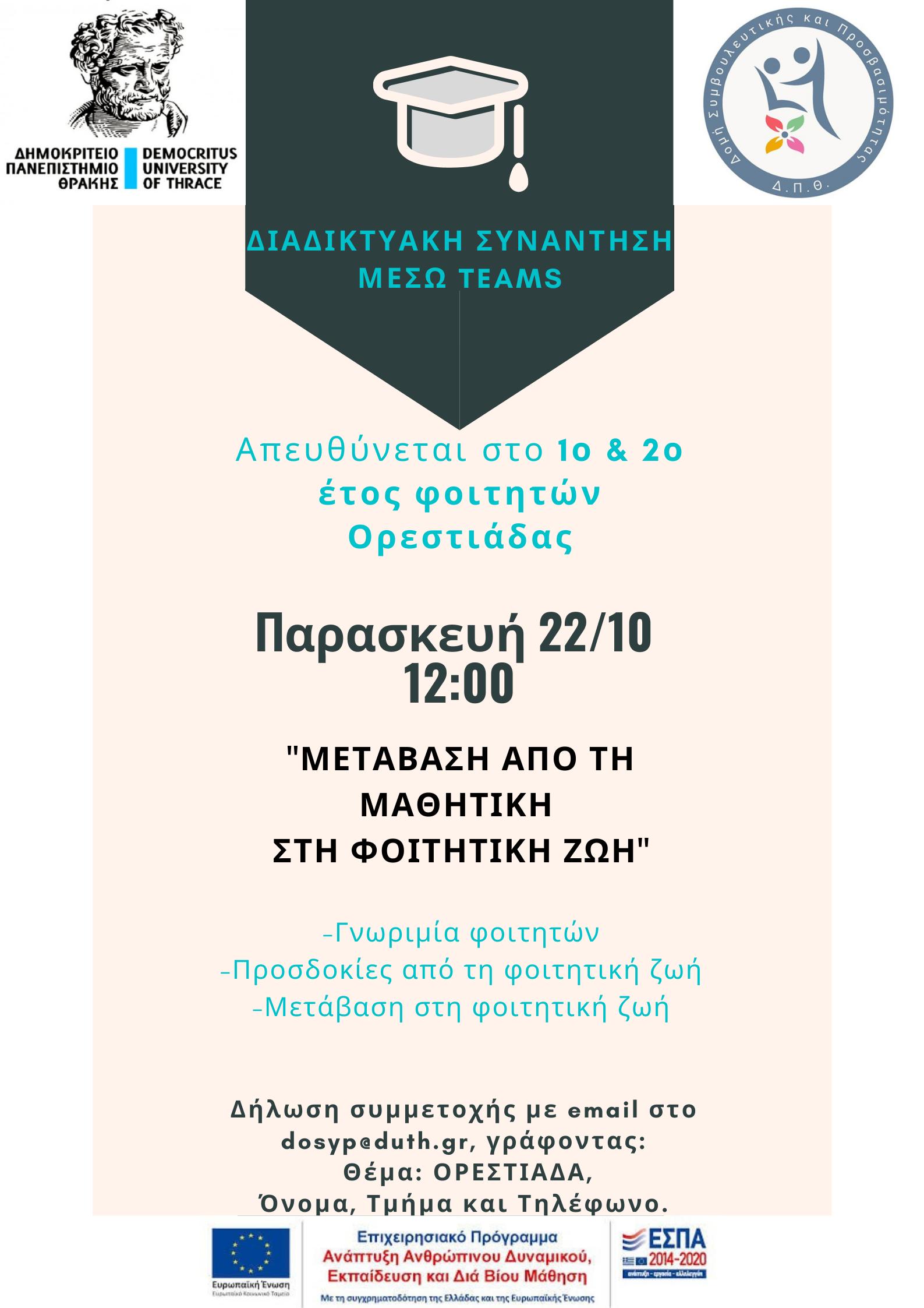 Αφίσα εργαστηρίου μετάβασης